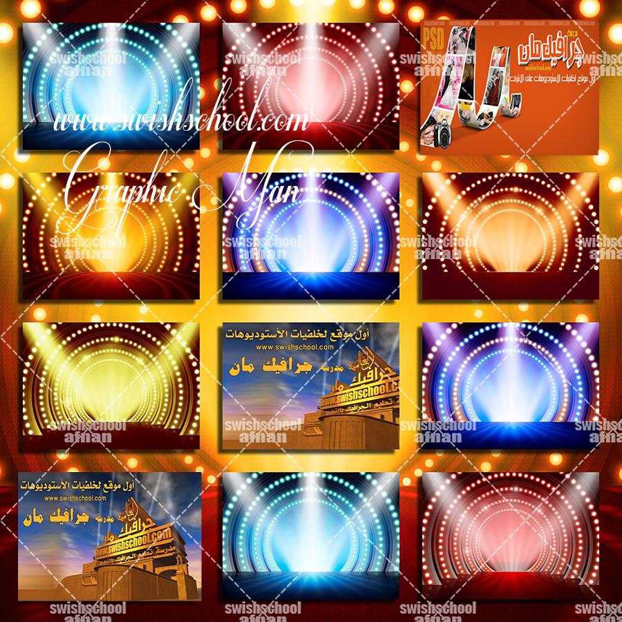 ملفات مفتوحه اضواء المسرح الاستعراضي المبهر متعدد الليرات للتعديل عليه psd