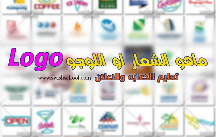 تعريف الشعار التجاري - Logo