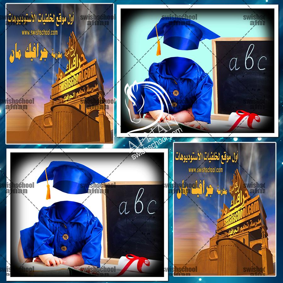قالب طفل صغير بزي التخرج الجامعي لخدع وتركيب الاستديوهات psd