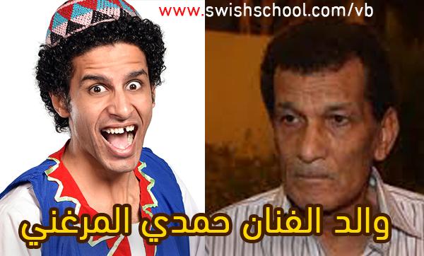 صور والد الفنان حمدي الميرغني مسرح مصر