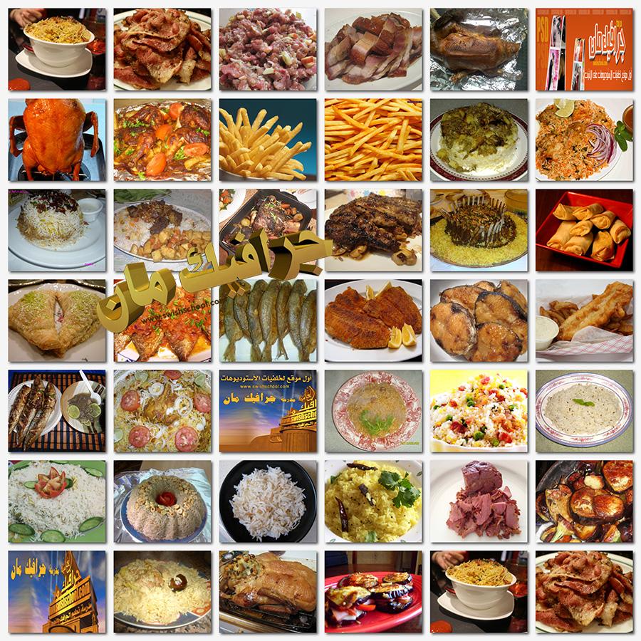 صور اكلات شعبيه ومنوعات اطباق لاصحاب المطاعم jpg - الجزء الثاني