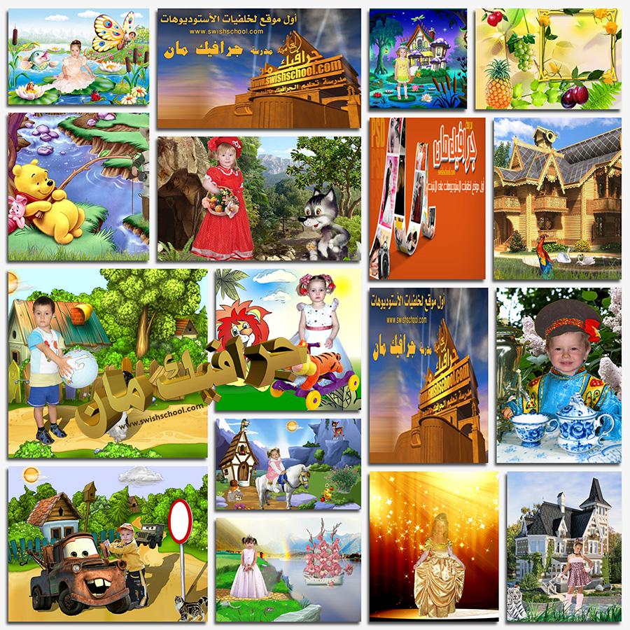 خلفيات استديو اطفال psd - ملفات مفتوحه لتصاميم الاطفال  الجزء الثاني