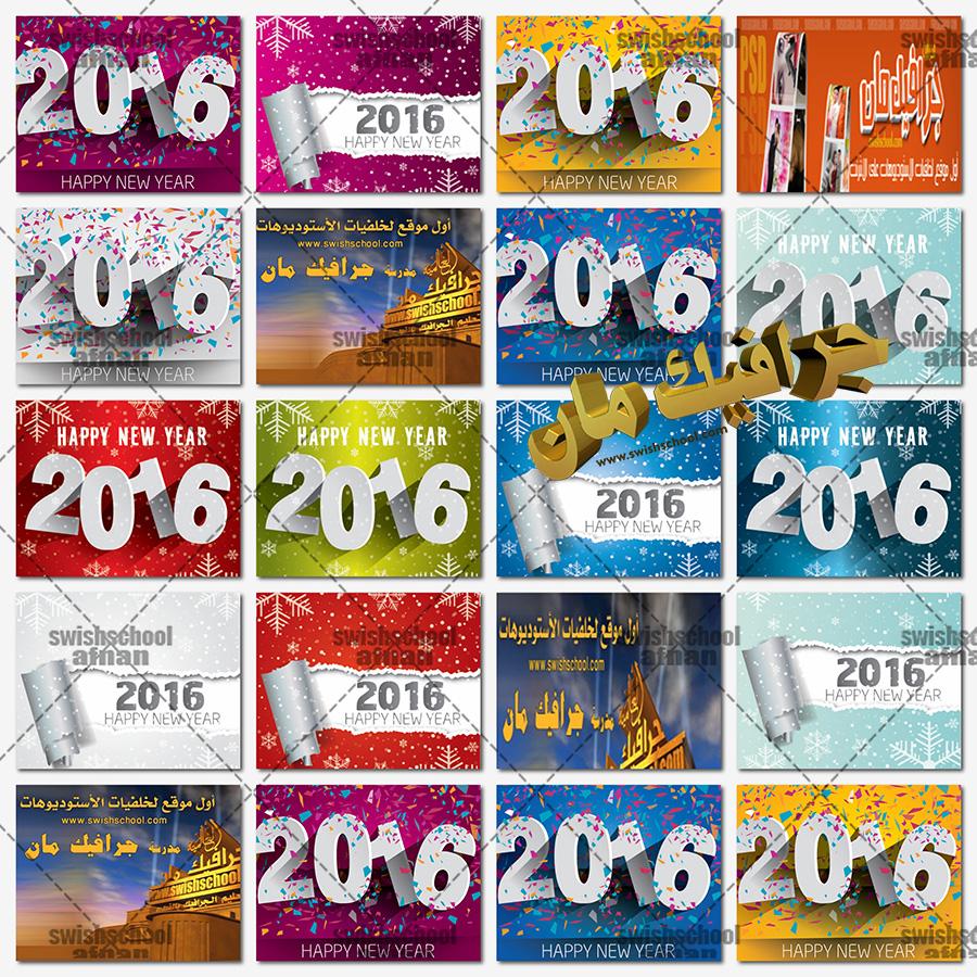 تحميل خلفيات 2016 لبرنامج اليستريتور عالي الجوده eps
