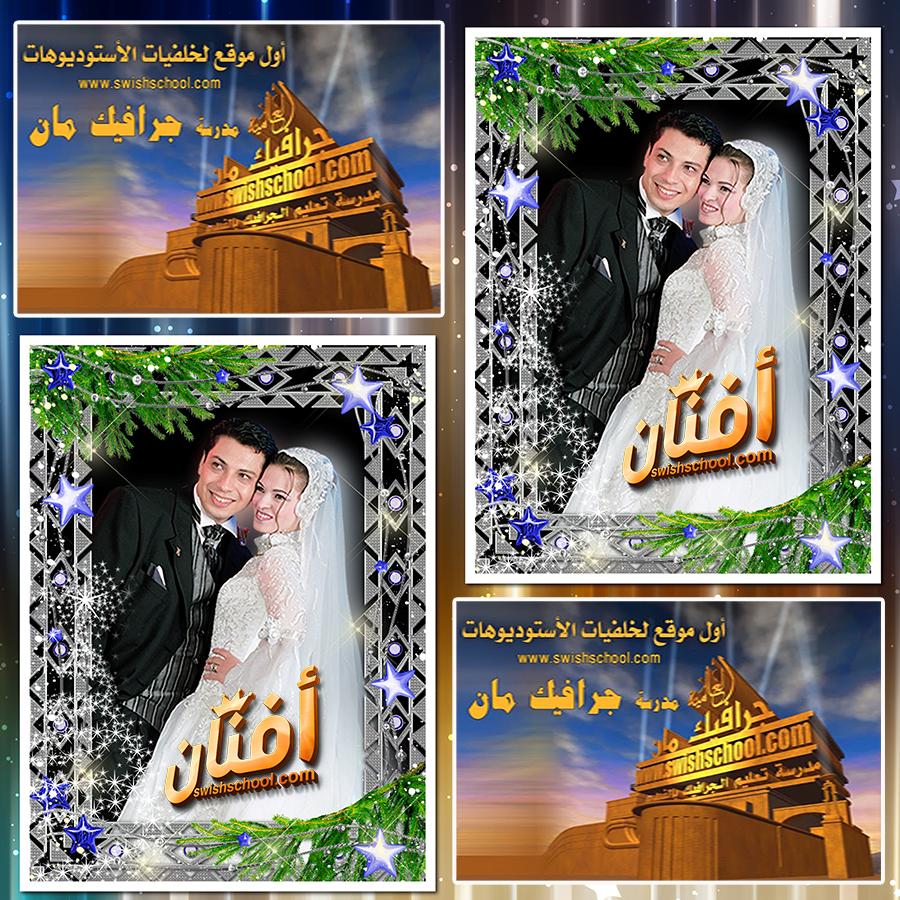 فريم استديوهات مع نجوم لامعه عالي الجوده لمناسبات الزفاف والخطوبه psd