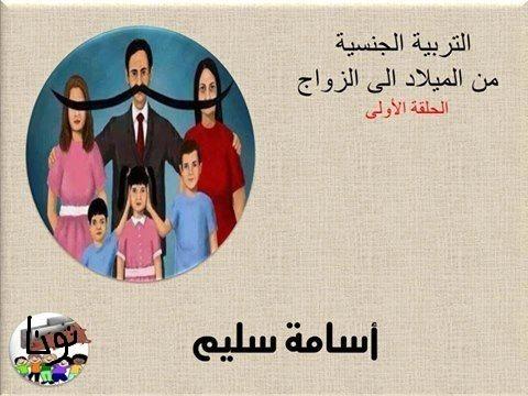 التربية الجنسية الحلقة الأولى - مش عيب ولا حرام