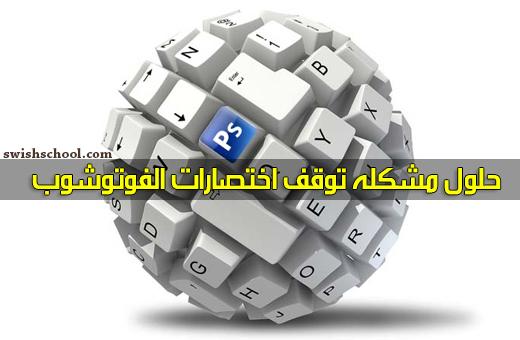 حلول مشكله توقف اختصارات الفوتوشوب من لوحه المفاتيح
