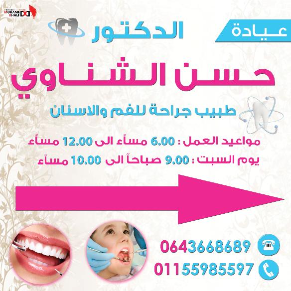 تصميم يافطة لعيادة دكتور اسنان يا رب تنال اعجابكم