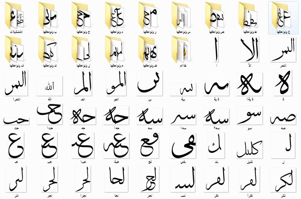 تحميل خطوط الكلك Kelk Fonts