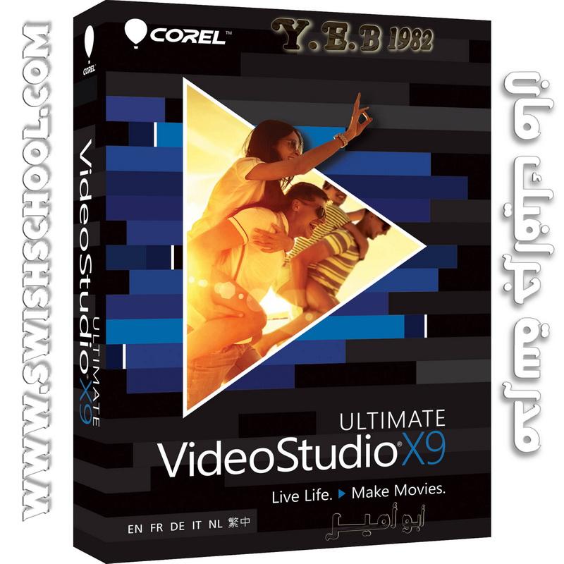 برنامج المونتاج بإصداره الجديد كورل فيديو استديو x9