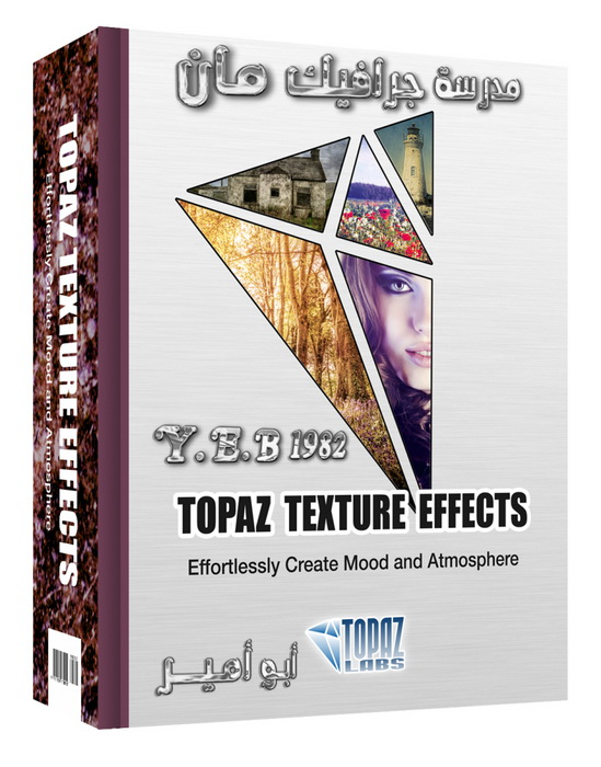فلتر Topaz Texture Effects 1.1.1