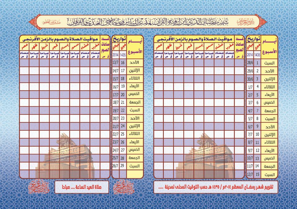 تحميل امساكية شهر رمضان 2014 psd قابل للتعديل للمطابع ومكاتب الدعايه تصميم Princess Shireen لمدرسة جرافيك مان