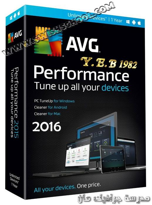 برنامج صيانة الحاسوب, برنامج تحسين اداء النظام, برنامج AVG PC Tuneup 16.32.2.3320