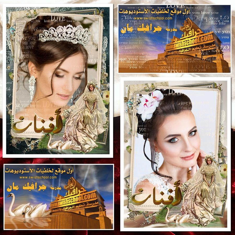 فريم استديو العروسه عالي الجوده متعدد الليرات للاستديوهات psd