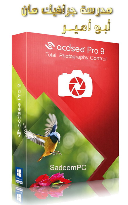 مستعرض الصور العملاق, أقوى برنامج مستعرض الصور على جهازك الحاسوب, برنامج ACDSee Pro 9.2 Build 523