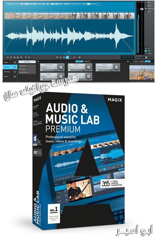 برنامج تحسين جودة الاصوات MAGIX Audio & Music Lab 2017 Premium 22.0.1.22