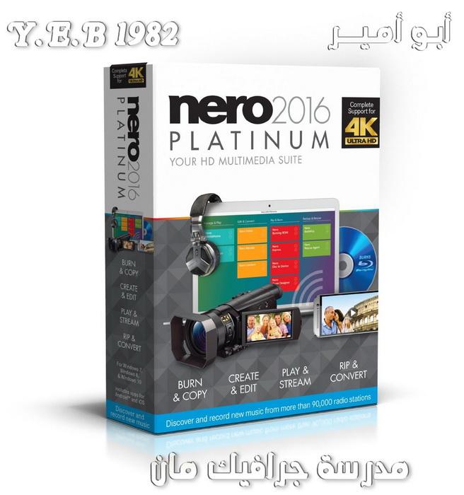 برنامج النسخ الشهير نيرو 2016, أقوى برنامج نسخ الملفات, برنامج Nero 2016 Platinum 17.0.04500 Retail