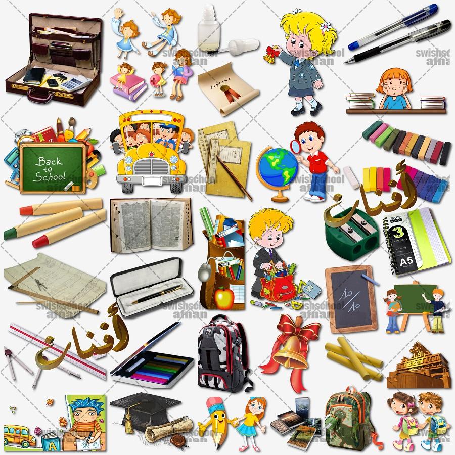تحميل سكرابز ادوات مدرسيه وكتب وتلاميذ عالي الجوده للفوتوشوب png
