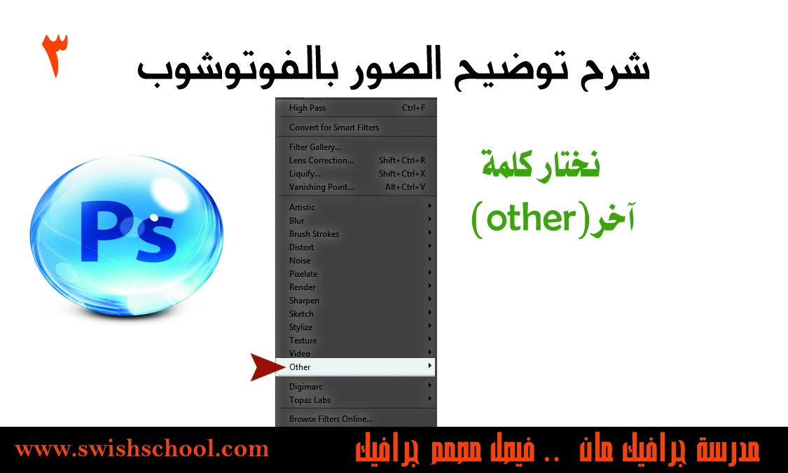 شرح كيفية توضيح الصور بالفوتوشوب