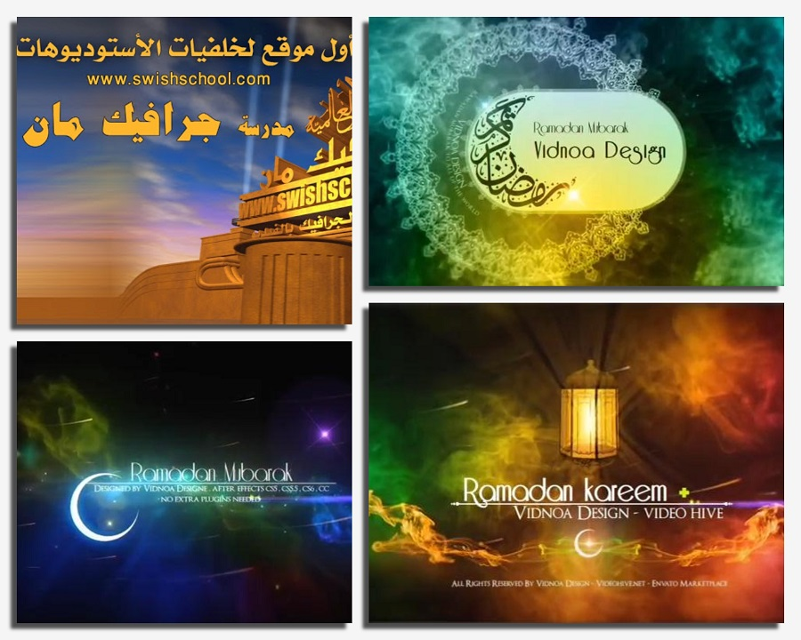 قالب لشهر رمضان لبرنامج افتر افيكت, Project Ramadan For After Effects, قالب فيديو لشهر رمضان