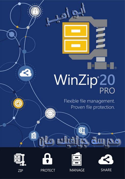 برنامج الضغط الشهير, أفضل برنامج ضغط الملفات, برنامج ضغط الملفات العملاق, أقوى برنامج ضغط الملفات WinZip Pro