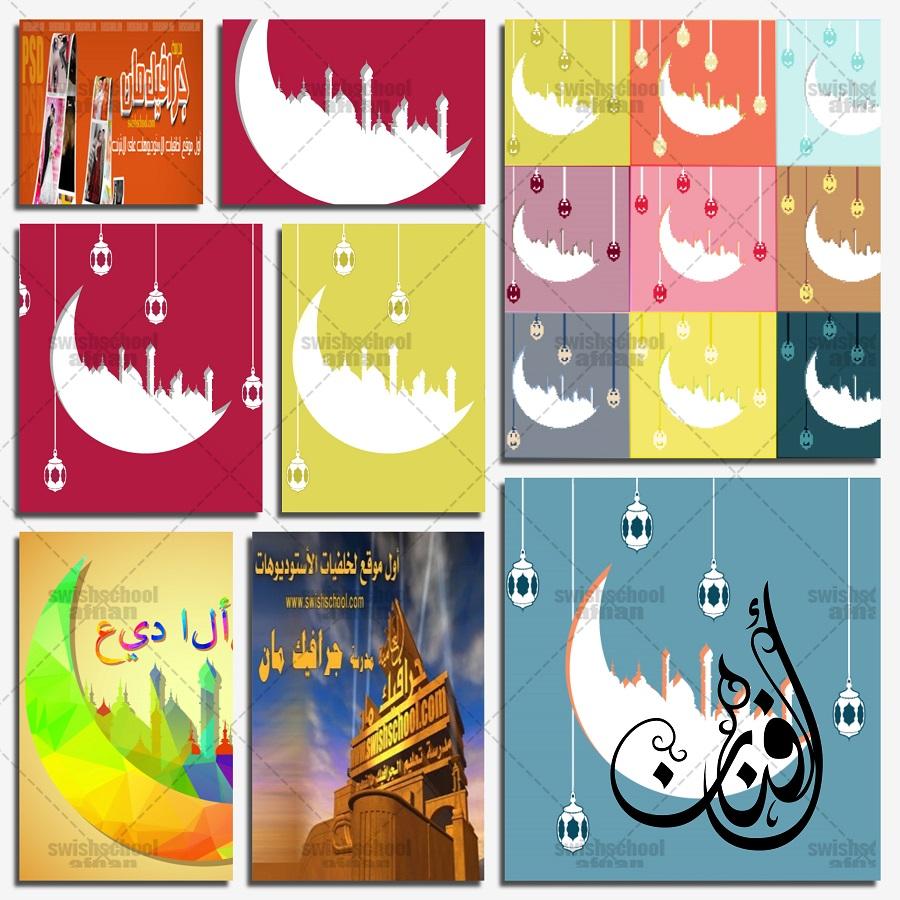 فيكتور هلال رمضان تصاميم كرتونيه eps