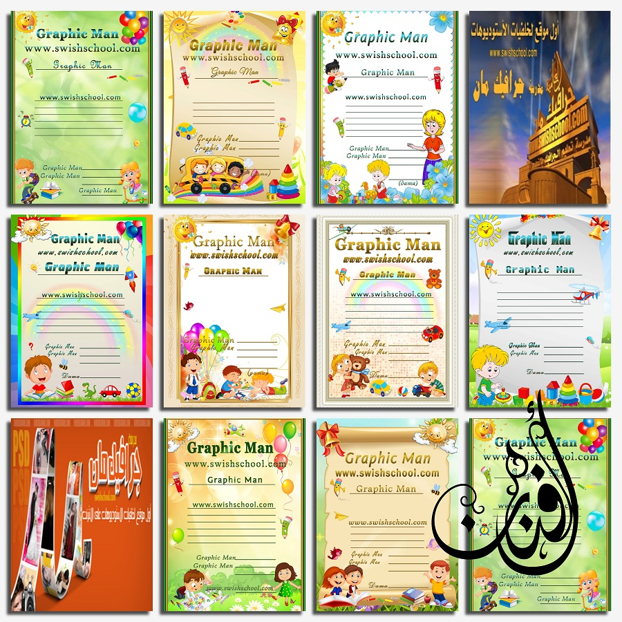شهادات تقدير وتخرج للاطفال للتعديل عليها psd - الجزء الرابع