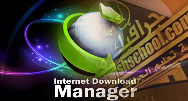 برنامج دونلود مانجر+حل مشكلة التسجيل المزيف الشرح فيديو