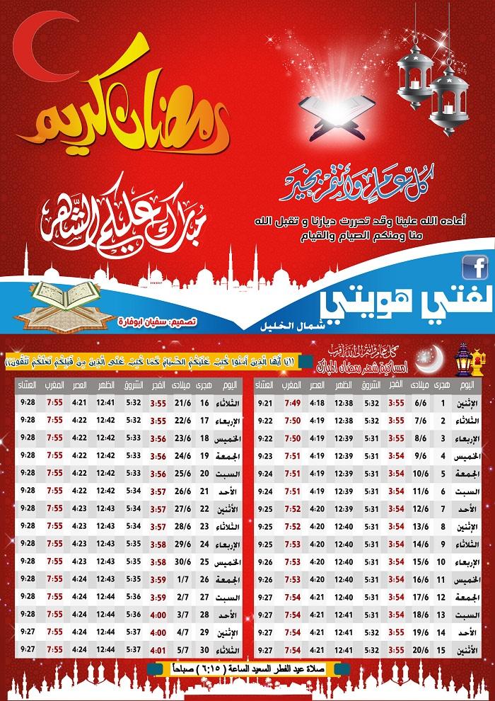 امساكية شهر رمضان 2016 فلسطين psd