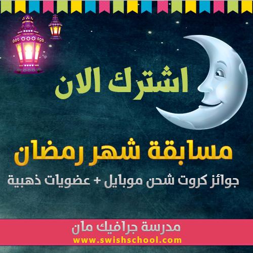مسابقة تصاميم شهر رمضان 2016