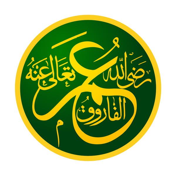 نبذة عن سيدنا عمر بن الخطاب رضي الله عنه