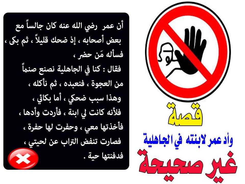 مقالة مكذوبة عن سيدنا عمر بن الخطاب رضي الله عنه