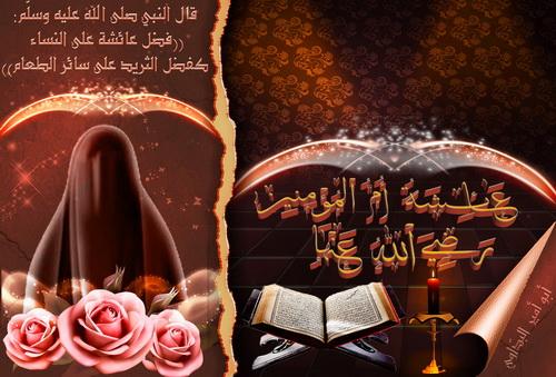 تصميم اسم عائشة بنت ابي بكر الصديق رضي الله عنهما