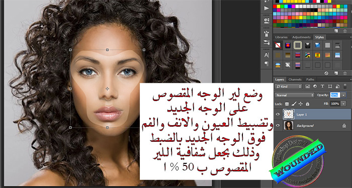 تطبيق على اداة Auto-Blend Layers لتركيب الوجوه