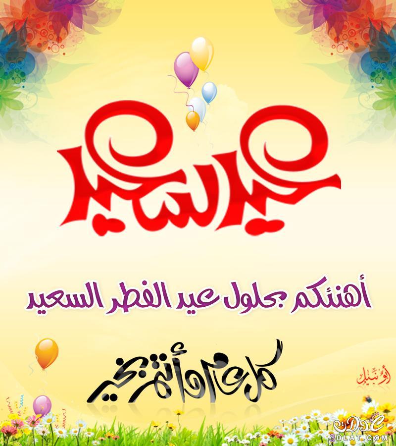 رسائل عيد الفطر - اجمل مسجات تهنئة بالعيد المبارك - واتس اب وفيس بوك وتويتر