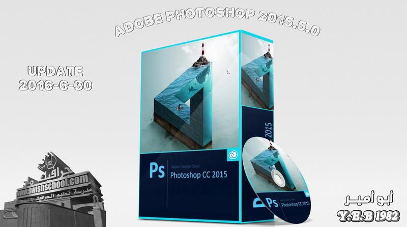 احدث نسخة فوتوشوب 2016, أدوبي فوتوشوب 2016, Adobe Photoshop 2015.5.0, النسخة النهائية لبرنامج الجرافيك ادوبي