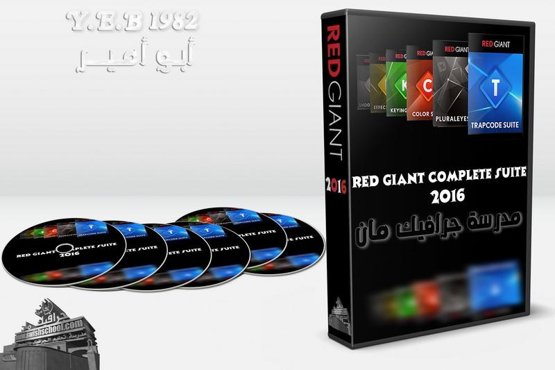 تجميعة فلاتر للفوتوشوب وبرامج المونتاج بآخر تحديثاتها من Red Giant Complete Suite 2016