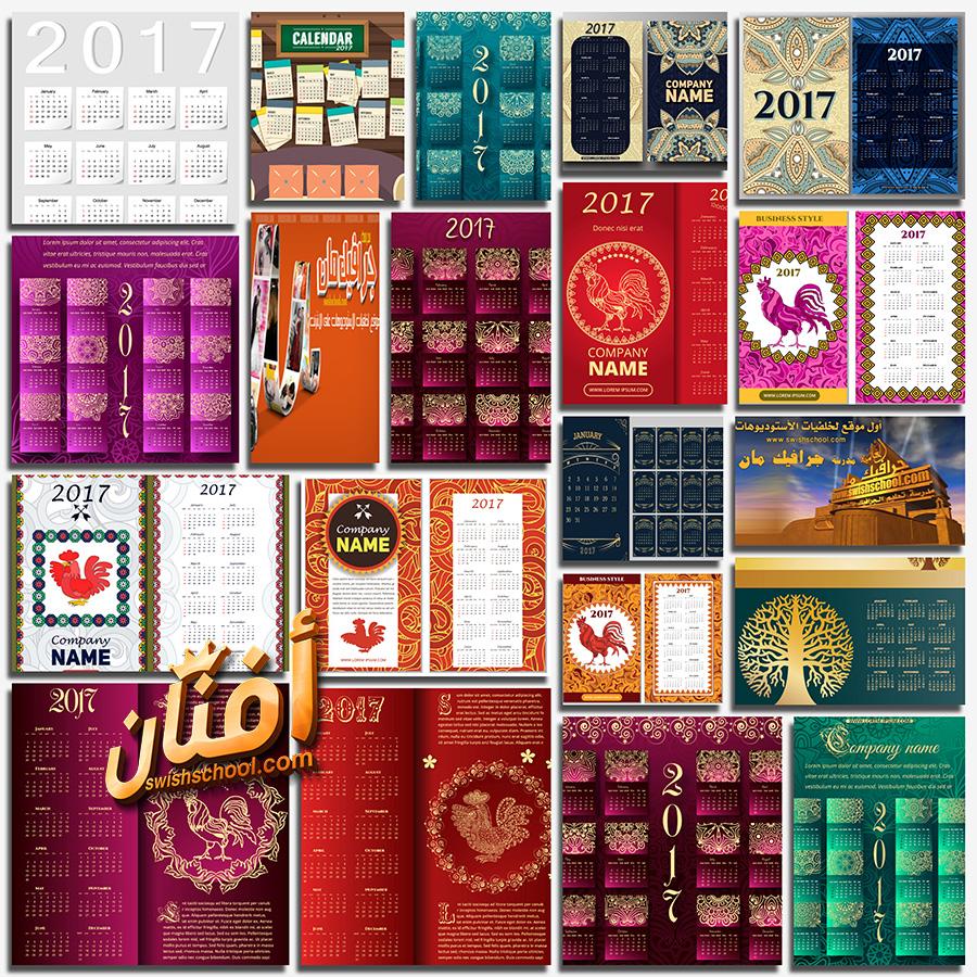 فيكتور تقويم 2017 لبرنامج اليستريتور eps ,ai