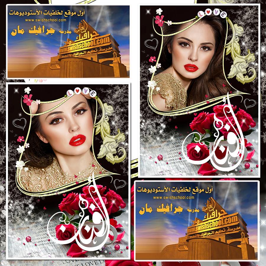 فريم سورايه اسود فخم مع الورد متعدد الليرات للاستديوهات psd ,png