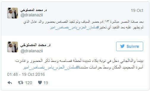 ماذا قال امام الجامع عن تفاصيل اللحظات الاخير قبل اعدام الامير السعودي