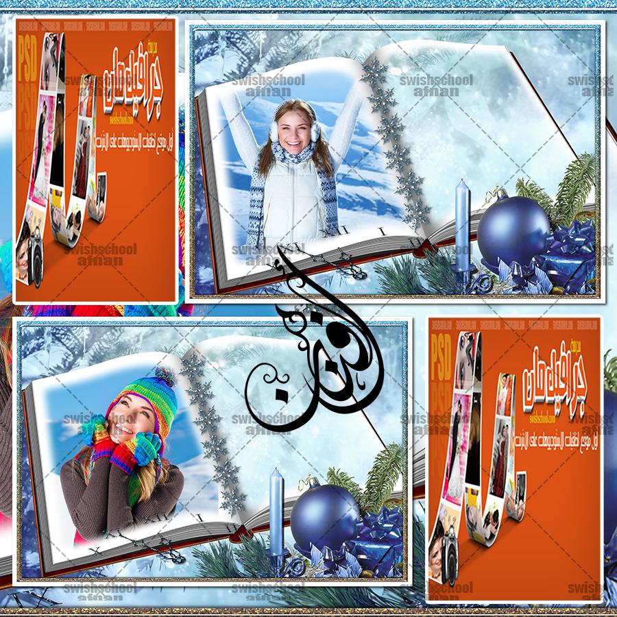 فريم استديو كتاب الشتاء مفتوح المصدر عالي الجوده psd