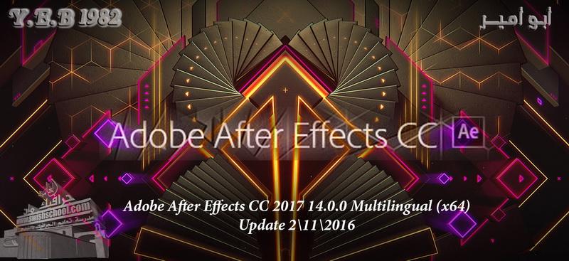 برنامج المونتاج العملاق ادوبي افتر افيكتس 2017, أحدث نسخة من Adobe After Effects CC 2017