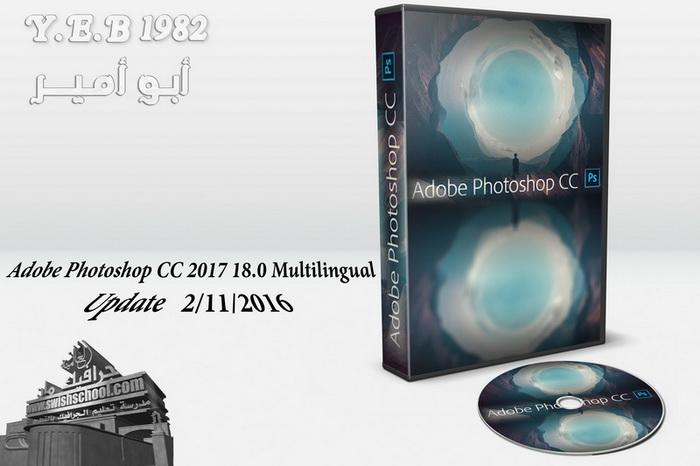 برنامج فوتوشوب الجديد, أحدث نسخة من فوتوشوب 2017, برنامج Adobe Photoshop CC 2017 18.0 Multilingual