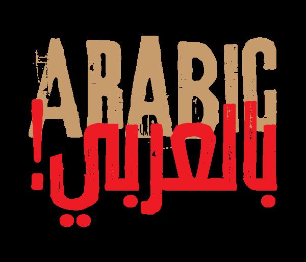 خطوط عربية جديدة, خطوط عربية مميزة, مجموعة خطوط عربية للفوتوشوب, خطوط جديدة رائعة, تجميعة خطوط عربية