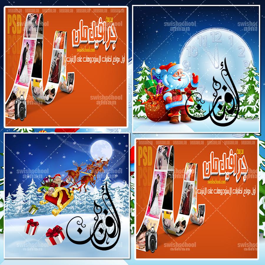 خلفيه فوتوشوب بابا نويل psd متعدده الليرات لتصاميم العام الجديد