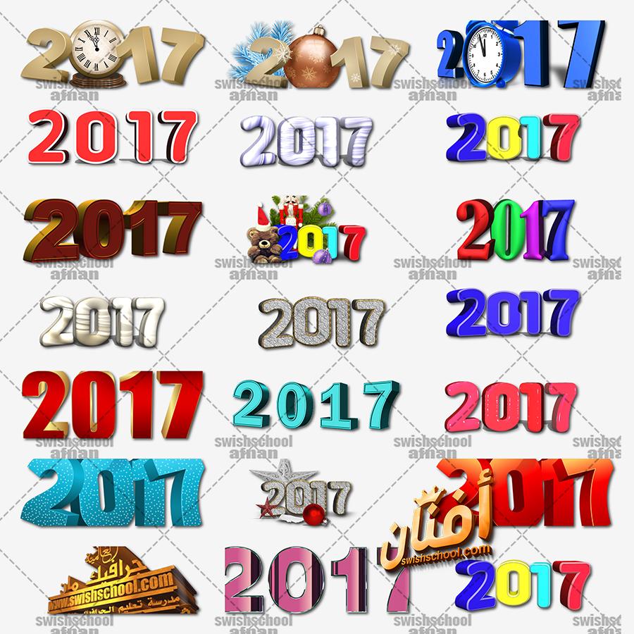 سكرابز ارقام سنه 2017 لاضافتها على تصاميم الفوتوشوب png
