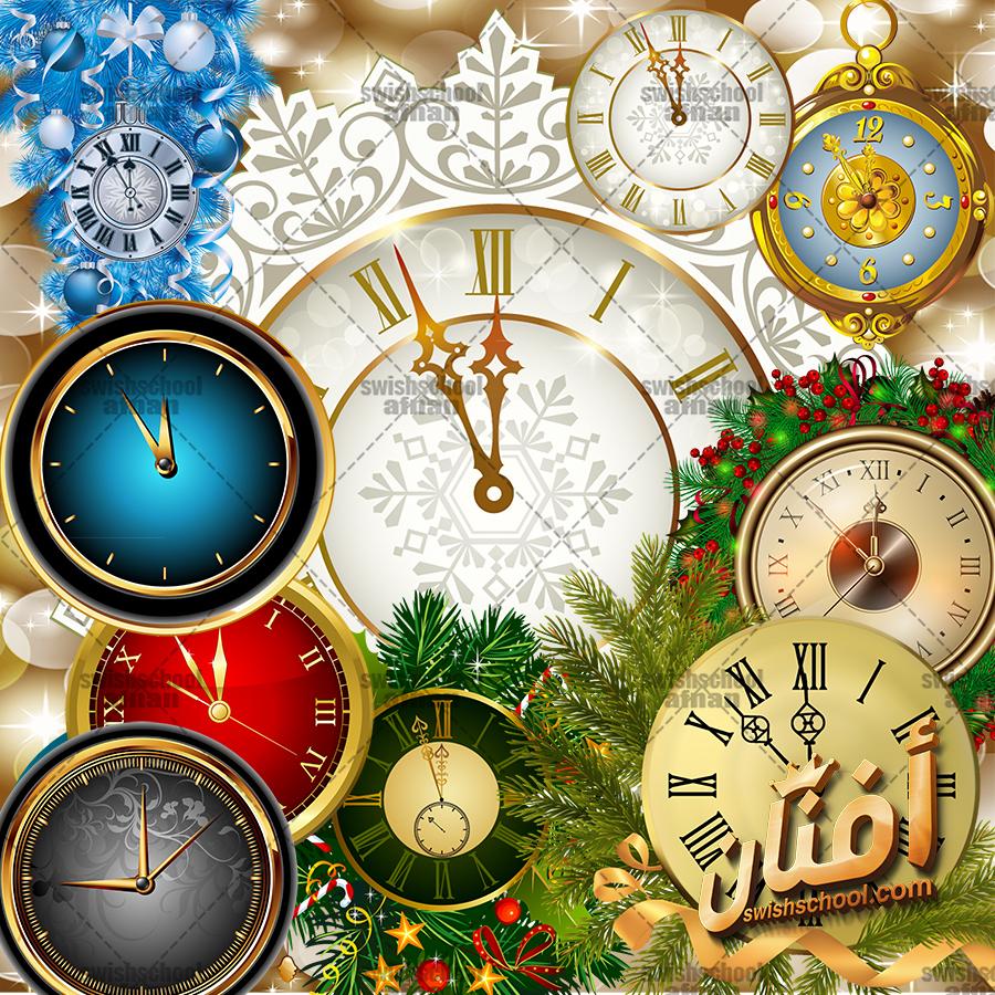 سكرابز ساعات العام الجديد عالي الجوده للفوتوشوب psd