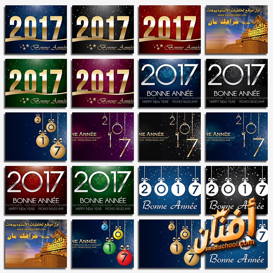 فيكتور كروت العام الجديد 2017 لبرنامج اليستريتور eps