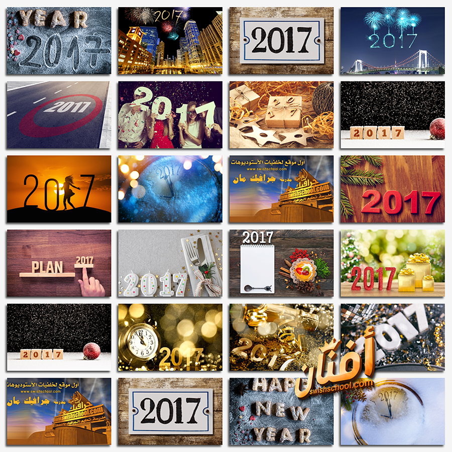 تحميل خلفيات عام 2017 لتصاميم العام الجديد عالي الجوده (2)