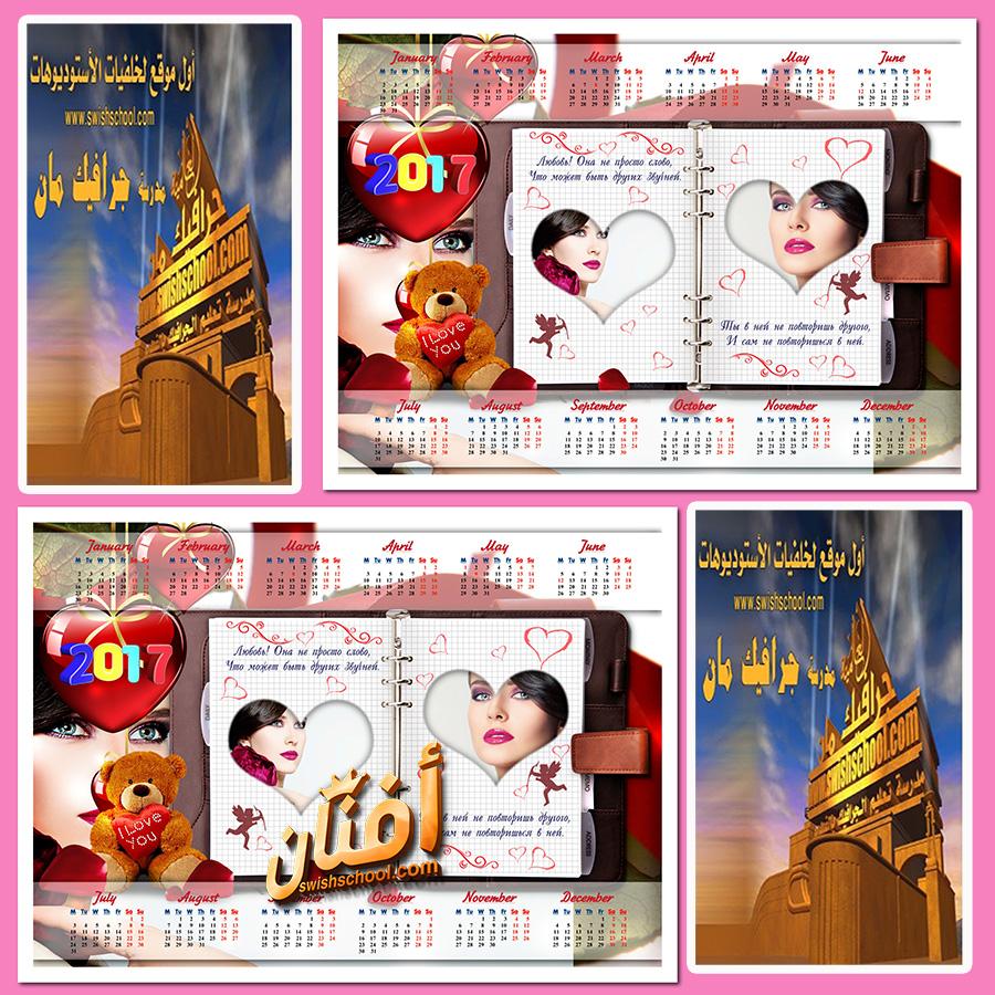 فريم كتاب قلوب رومانسيه مع تقويم العام الجديد انجليزي psd