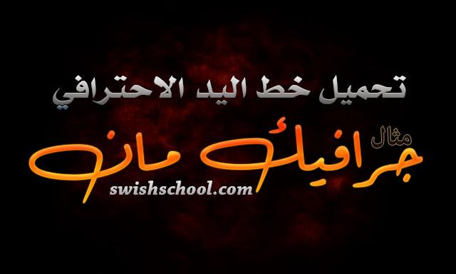 تحميل خط اليد الاحترافي Arslan diwani